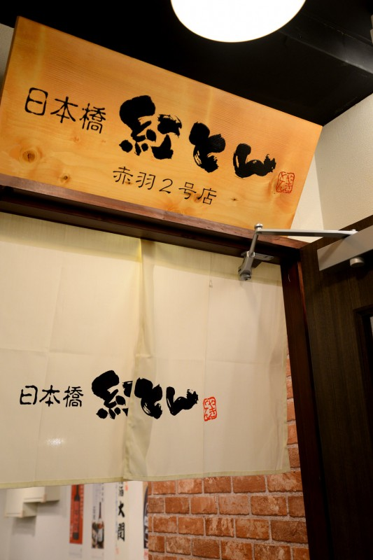 「赤羽2号店」という名のパーティールーム