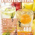 赤羽店・上野御徒町店 限定メニュー 「フルーツドリンク」