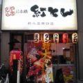 新小岩南口店の土曜日の営業時間が変更になりました