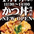 虎ノ門店ランチ限定 かつ丼スタート!