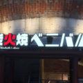 11/27(火)「炭火焼ベニバル」が新橋一丁目に OPEN!