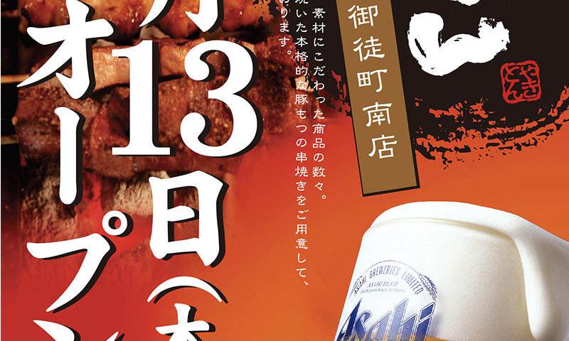 紅とん 御徒町南店 12/13オープン! 12/17までドリンク半額!