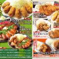 西新宿七丁目店 3月5日からランチスタート!