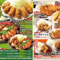 ランチメニュー_C定食