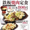 紅とん新橋二丁目店 ランチ【新橋どっきり亭】鉄板焼肉定食 880円