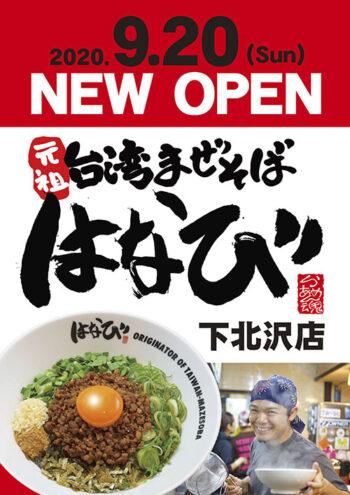 9.20(Sun) NEW OPEN 元祖台湾まぜそば「はなび 下北沢店」