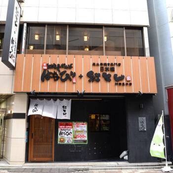 はなび+紅とん 神田東口店 店舗外観