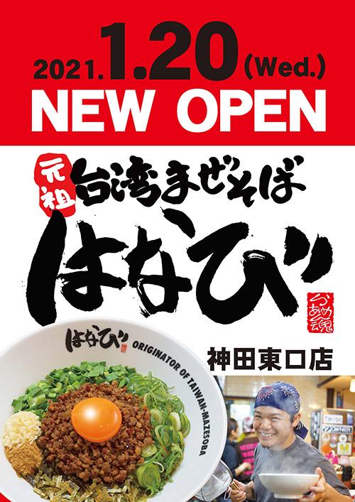 1/20 NEW OPEN! 麺屋はなび 神田東口店
