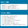 新型コロナウイルス感染防止のため、『NO!3密・YES!安心』を徹底し営業致します