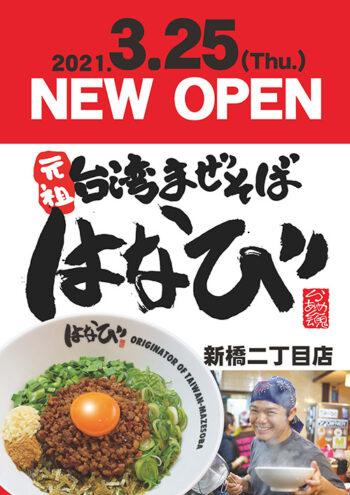 3/25 NEW OPEN! 麺屋はなび 新橋二丁目店