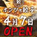 新業態「ホンツォ餃子」としてオープンしました!